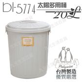 【九元生活百貨】BI-5774 太陽多用桶/20L 萬能桶 垃圾桶 儲水桶 台灣製