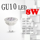 GU10 LED杯燈 8W【數位燈城 L...
