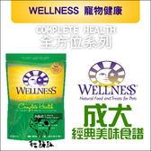WELLNESS寵物健康〔CH全方位犬糧,成犬,經典美味食譜,15磅〕