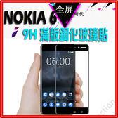 [Q哥] Nokia 全包覆黑 Nokia6 8手機螢幕9H鋼化玻璃保護貼 E23 前貼 保護膜 全覆蓋
