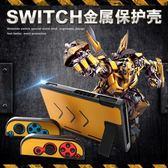 年終盛典 任天堂Switch金屬保護殼