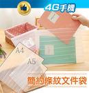 (A5)條紋磨砂文件袋  A5 收納袋 ...