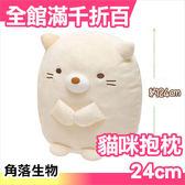 【小福部屋】日本正版 角落生物 (M)(24cm 貓咪)抱枕 san-x 絨毛娃娃 玩偶 靠枕 禮物玩具【新品上架】
