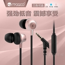 線控耳機MOGCO/摩集客 IE-M11耳機入耳式 重低音帶麥耳塞·樂享生活館