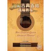 小叮噹的店- 新編古典吉他進階教程 古典吉他譜 952280