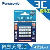 Panasonic eneloop 低自放鎳氫充電電池 3號電池 【4入】 1900mAh 可重複使用 環保節能