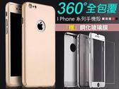 iPhone全系列3D全包覆手機殼『贈』鋼化玻璃膜