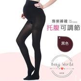 褲襪 孕婦 加大 大碼 打底褲 可調節 絲襪 防勾絲 BW