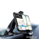 車載手機支架卡扣式手機架儀表臺多功能汽車導航支架通用車內 時尚教主