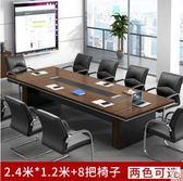 辦公桌辦公家具大型會議桌長桌簡約現代板式辦公桌洽談桌會議室桌椅組合 玩趣3CLX