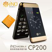 iNO CP200 雙螢幕3G雙卡孝親手機+電池(金色)