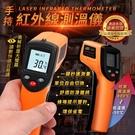 手持紅外線測溫儀 一機多用秒測秒讀測溫槍 熱像儀 溫度計 電子溫度器【VA0101】《約翰家庭百貨