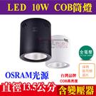 E極亮 【OSRAM歐司朗COB燈珠 】10W 13.5*15公分桶燈 COB高亮度吸頂筒燈 明裝筒燈 全電壓