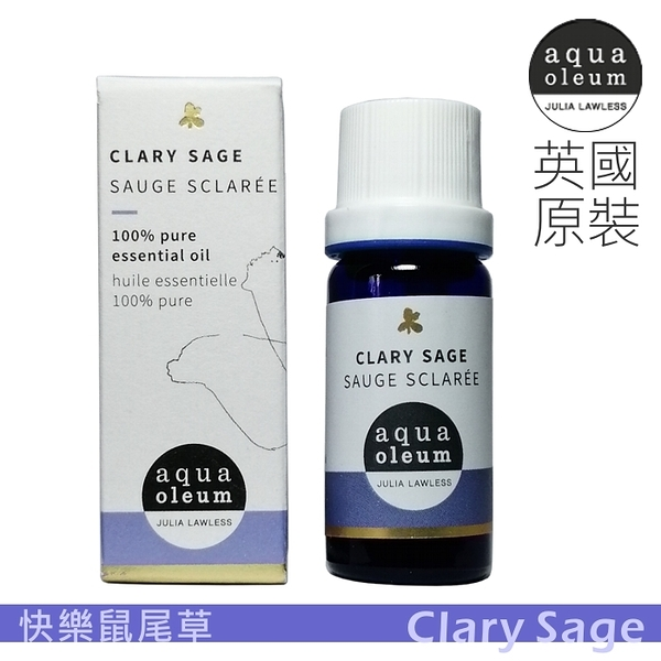 AO 快樂鼠尾草純精油 10ml。Clary Sage。Aqua Oleum 英國原裝