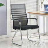 辦公椅弓形電腦椅職員會議椅簡約現代工學棋牌麻將椅 qw3904『俏美人大尺碼』TW