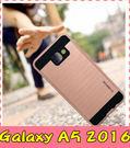 【萌萌噠】三星 Galaxy A5 2016版 A510  拉絲戰神保護殼 二合一軟硬組合 全包防摔 手機殼 手機套