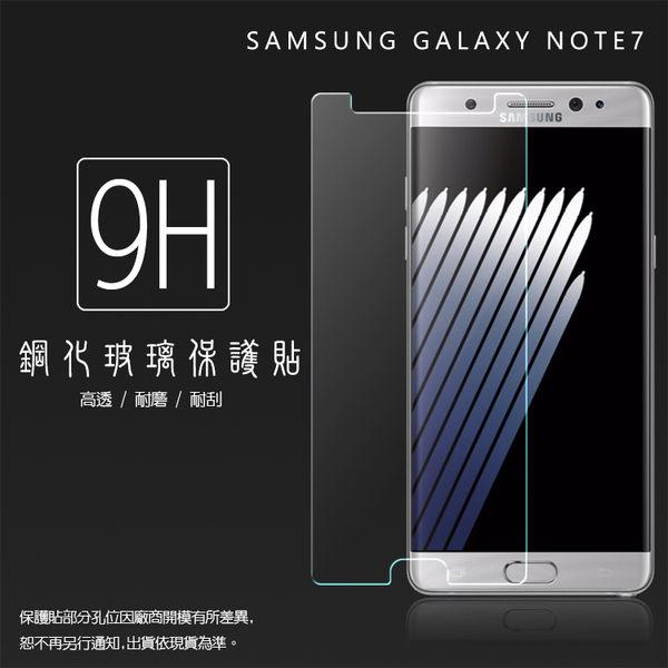 ☆超高規格強化技術 SAMSUNG GALAXY Note 7 SM-N930F 鋼化玻璃保護貼/強化保護貼/9H硬度/高透保護貼