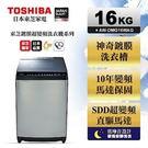 『TOSHIBA鍍膜勁流雙渦輪超變頻16...