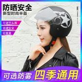 電動電瓶摩托車頭盔男女士四季通用夏季輕便式冬季保暖安全帽 挪威森林