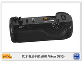 Pixel 品色 D18 電池手把 for Nikon D850 (公司貨)