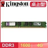 【南紡購物中心】Kingston 金士頓 DDR3-1600 4G 桌上型記憶體(KVR16N11S8/4)
