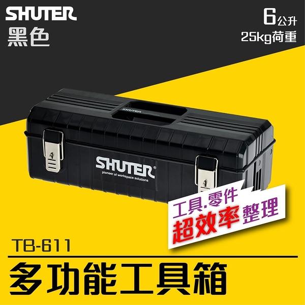 TB-611 黑色款 專業用工具箱/多功能工具箱/樹德工具箱/專用型工具箱●內不含工具
