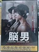 挖寶二手片-0B03-265-正版DVD-日片【腦男】-生田斗真 江口洋介(直購價)