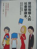 【書寶二手書T1/社會_GNB】寫給每個人的社會學讀本-把你的人生煩惱..._岩本茂樹