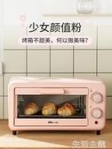 烤箱 小熊烤箱家用小型雙層小烤箱烘焙多功能全自動電烤箱迷你迷干果機 MKS生活主義