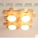 宜家北歐實木吸頂燈原木客廳餐廳兒童房過道簡約現代拼圖 MY~燈飾460