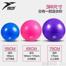 瑜伽球 悅步加厚瑜伽球防爆健身球瑜珈球孕婦球瑜伽球【芭蕾朵朵】