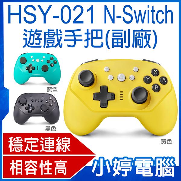 【3期零利率】全新 HSY-021 遊戲手把(副廠) 連線穩定 相容性高 強化ABS 握感舒適 N-Switch