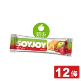 SOYJOY 大豆營養棒X12條 (蘋果口味)-(低GI高膳食纖維 日本原裝) 專品藥局【2014735】
