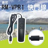 御彩數位@索尼 Sony RM-VPR1 電子快門線 A7 A7r A5000 A6000 RX100II NEX-3N