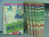 【書寶二手書T5/漫畫書_OIB】貴族千金_全8集合售
