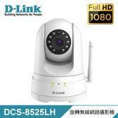 【D-Link 友訊】DCS-8525LH 雲監控 Full HD 旋轉無線網路攝影機