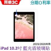 Apple iPad 10.2吋 平板(2019/2020共用) 藍光盾玻璃保護貼 【SGS認證有效阻隔藍光】