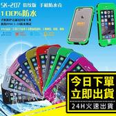 [24H 台灣現貨] 蘋果 iphone 6 6s plus 指紋按鍵 防水手機外殼 手機殼 運動 防水手機皮套