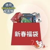 DGY20-01 新春福袋 ☕Dolce Gusto膠囊機專用☕