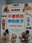 【書寶二手書T1/親子_WDK】不要低估你的孩子-如何發現孩子的潛能_Dr. Miriam Stoppard