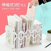 書架 可伸縮書立架折疊書夾創意小學生用簡易書擋板高中生桌上簡約書靠 米蘭街頭