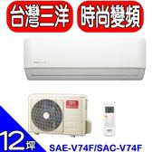 SANLUX台灣三洋【SAE-V74F/SAC-V74F】《變頻》分離式冷氣