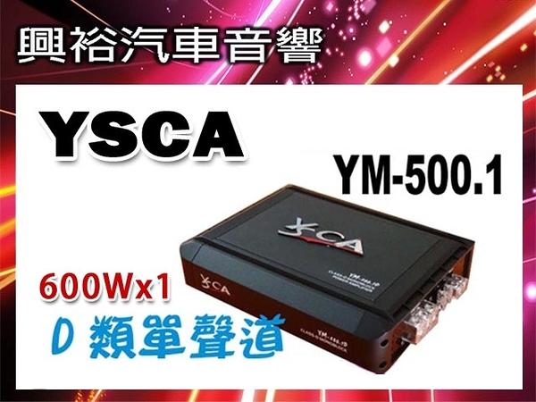 【YSCA】YM-500.1 D類單聲道數位擴大機 台 灣 製 造