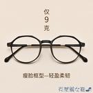 眼鏡框 超輕新款TR90眼鏡框網紅款復古近視眼鏡女圓框鏡架配素顏神器男潮 快速出貨
