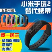 小米手環2腕帶 二代替換帶 【送螢幕保護貼】小米手環帶 錶帶 小米手環矽膠替換帶 小米手環二