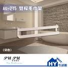 衛浴配件精品 AU-215 雙桿毛巾架 -《HY生活館》水電材料專賣店