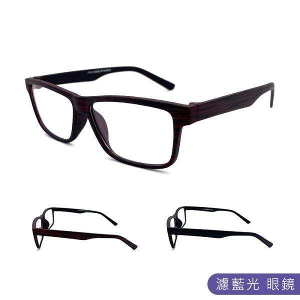 【南紡購物中心】【SUNS】MIT濾藍光眼鏡 木紋造型平光眼鏡 抗UV400 3C族群必備 保護眼睛 台灣製造