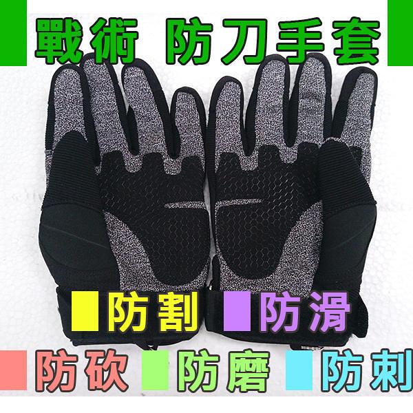 金剛王防刀戰術手套/防割/防砍/防刺/防磨/防滑(L尺寸)