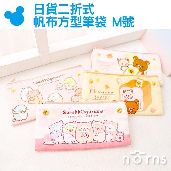 【日貨二折式帆布方型筆袋 M號】Norns 雙面雙層 可折式 角落生物 拉拉熊 化妝包 收納袋 日本正版