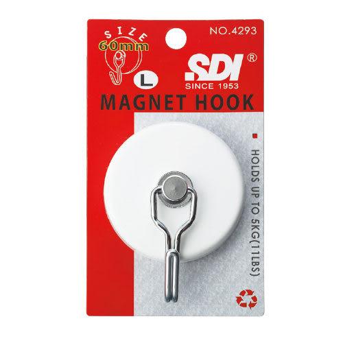 【奇奇文具】【SDI 手牌 磁鐵掛勾】0293C (NO.4293) (大) 超級強力磁鐵掛勾/耐加重5kg